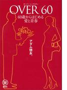 【期間限定価格】OVER60 60歳からはじめる愛と青春(らくらく本)