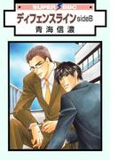 【期間限定価格】ディフェンスライン sideB(スーパービーボーイコミックス)