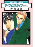 【期間限定価格】ディフェンスライン sideA(スーパービーボーイコミックス)