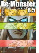 Re:Monster8.5(アルファポリス)