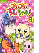 プリプリちぃちゃん!! 3(ちゃおコミックス)