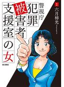警視庁犯罪被害者支援室の女 1(ビッグコミックス)