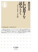 LGBTを読みとく ──クィア・スタディーズ入門(ちくま新書)