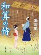 和算の侍(新潮文庫)(新潮文庫)