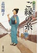 芽吹長屋仕合せ帖 ご縁の糸(新潮文庫)(新潮文庫)