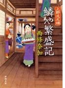 上野池之端 鱗や繁盛記(新潮文庫)