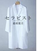 セラピスト(新潮文庫)(新潮文庫)