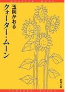 クォーター・ムーン(新潮文庫)(新潮文庫)