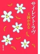 サイレント・ラヴ(新潮文庫)(新潮文庫)