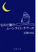 なみだ蟹のムーンライト・チアーズ(新潮文庫)(新潮文庫)