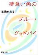 夢食い魚のブルー・グッドバイ(新潮文庫)(新潮文庫)