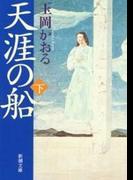 天涯の船(下)(新潮文庫)(新潮文庫)
