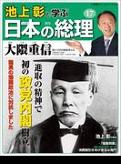 池上彰と学ぶ日本の総理 第17号 大隈重信(小学館ウィークリーブック)