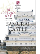 城バイリンガルガイド~Bilingual Guide to Japan SAMURAI CASTLE~