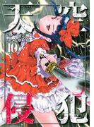 【期間限定価格】天空侵犯(10)