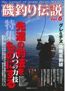 磯釣り伝説 Vol.6 先達の釣法をものにする八つの力技