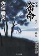 完本密命 巻之22 再生 恐山地吹雪 (祥伝社文庫)(祥伝社文庫)