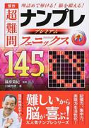 傑作超難問ナンプレプレミアムフェニックス145選 理詰めで解ける!脳を鍛える!
