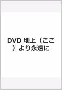 DVD 地上(ここ)より永遠に