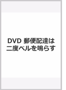 DVD 郵便配達は二度ベルを鳴らす