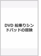 DVD 船乗りシンドバッドの冒険