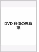 DVD 砂漠の鬼将軍