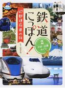 鉄道にっぽん!47都道府県の旅 2 中部・近畿めぐり