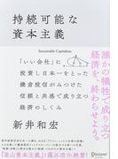 持続可能な資本主義 「いい会社」に投資し日本一をとった鎌倉投信がみつけた信頼と共感で成り立つ経済のしくみ