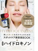 美しく輝く肌をめざす人のためのスポットケア美容液BOOK 業務用ハイドロキノン