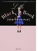 リトル・ブラック・ブック ファッショニスタだけが知っているワンランク上に見せるベーシックルール