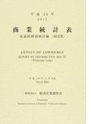 商業統計表 流通経路別統計編〈卸売業〉平成26年