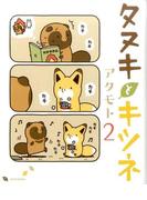 タヌキとキツネ 2 (Liluct Comics)