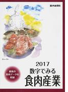 数字でみる食肉産業 2017