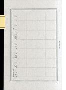 ツバメノート A4手帳:17年下期