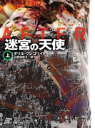 【全1-2セット】迷宮の天使(創元SF文庫)