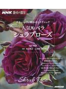 人気のバラ シュラブローズ 花をいっぱい咲かせるテクニック