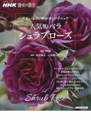人気のバラ シュラブローズ 花をいっぱい咲かせるテクニック (生活実用シリーズ NHK趣味の園芸)
