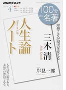 三木清『人生論ノート』 理想こそが現実を変える (NHKテキスト 100分de名著)