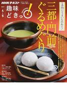 三都・門前ぐるめぐり (NHKテキスト 趣味どきっ!)