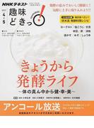 きょうから発酵ライフ 体の真ん中から健・幸・美 アンコール放送 (NHKテキスト 趣味どきっ!)