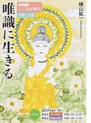 唯識に生きる (NHKシリーズ NHKこころの時代〜宗教・人生〜)(NHKシリーズ)