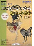 ニワトリはいつから庭にいるのか 人間と鶏の民俗誌 (NHKシリーズ NHKカルチャーラジオ歴史再発見)(NHKシリーズ)