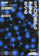 ミクロの窓から宇宙をさぐる (NHKシリーズ NHKカルチャーラジオ科学と人間)(NHKシリーズ)