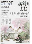 漢詩をよむ 日本人が愛した詩の世界 『唐詩選』編 (NHKシリーズ NHKカルチャーラジオ)(NHKシリーズ)