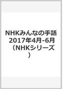 NHKみんなの手話 2017年4月-6月