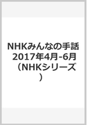 NHKみんなの手話 2017年4〜6月/10〜12月 (NHKシリーズ NHKテキスト)(NHKシリーズ)