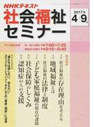 NHK社会福祉セミナー 2017年4月〜9月