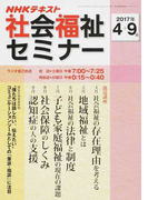NHK社会福祉セミナー 2017年4月〜9月 (NHKシリーズ NHKテキスト)(NHKシリーズ)