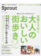 Sprout 2017March 日帰りで行く大人のおいしい街歩き 2 お寺と神社に癒される旅