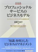 プロフェッショナルサービスのビジネスモデル コンサルティングファームの比較事例分析 (碩学叢書)